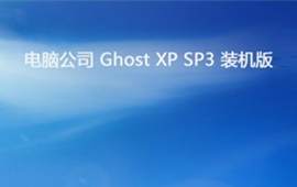 ghost xp sp3 纯净版
