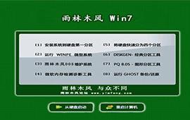 雨林木风win7稳定版32位安装