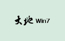 大地系统Win7 64位纯净版装机版