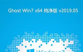 GHOST WIN7 64位 完美纯净版v2019.05