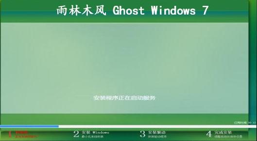 windows7 64位旗艦版