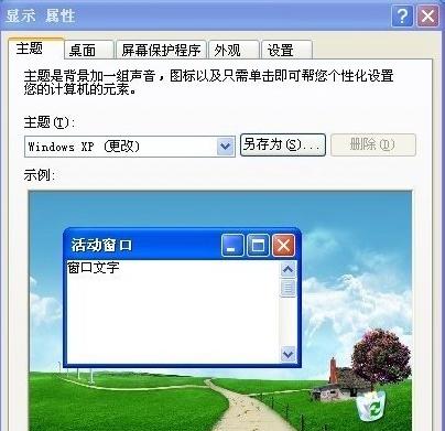 番茄花园 Ghost XP sp3稳定版