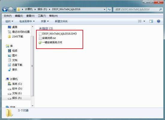 win7镜像文件iso下载(3)
