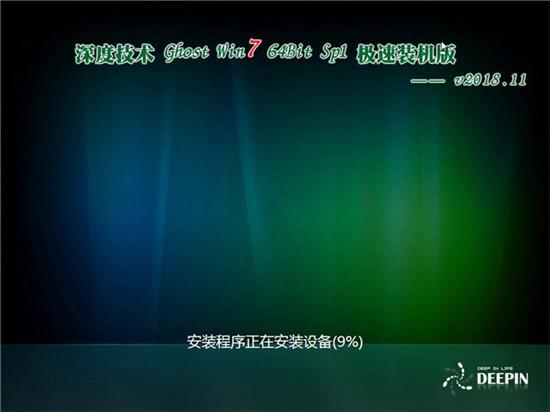 win7镜像文件iso下载(6)