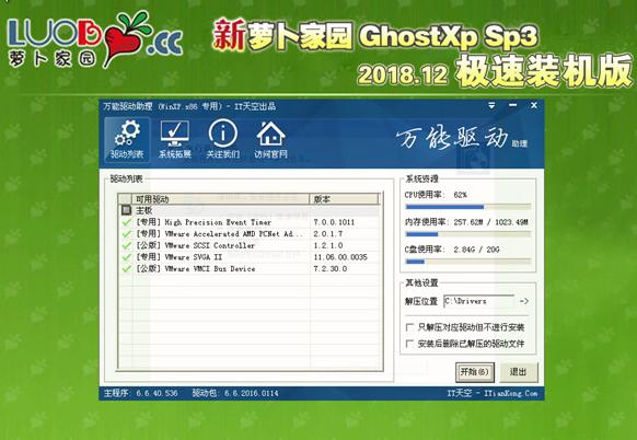 新萝卜家园Win XP sp3旗舰版