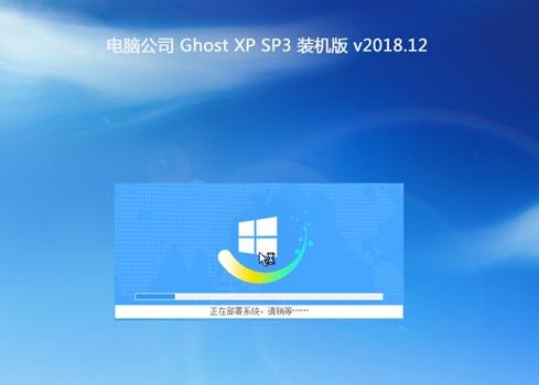 电脑公司ghost XP sp3极速装机版