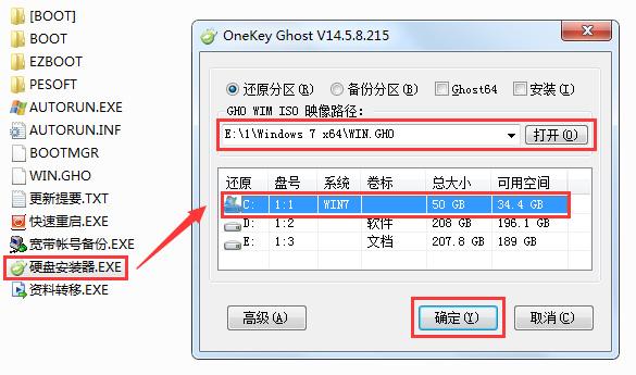 系统之家64位Ghost Win7系统免费版下载