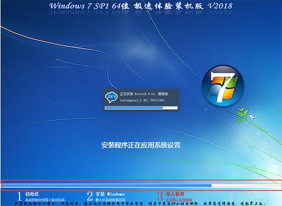 系统之家 win7 64位 纯净版镜像免激活下载 V2020(9)