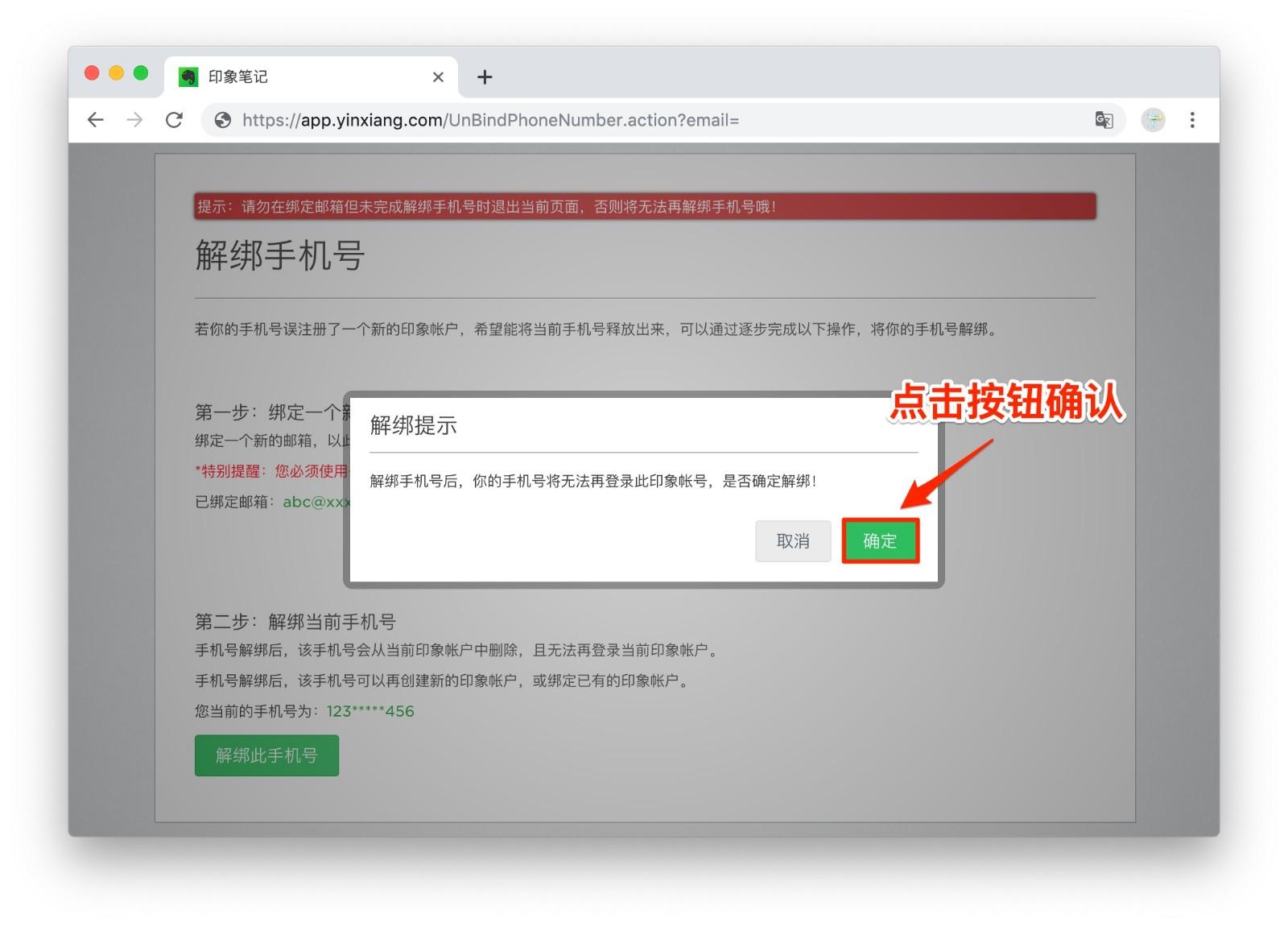 印象笔记电脑网页版