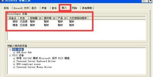新萝卜家园Win XP sp3正式版