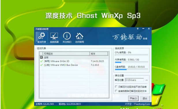深度技术ghost XP sp3系统免激活纯净版
