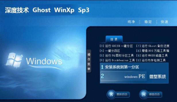 深度技术ghostxp精简版