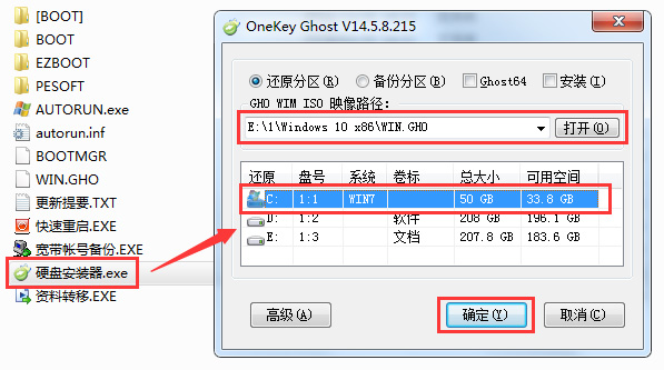 大地Ghost Win10 32位专业版
