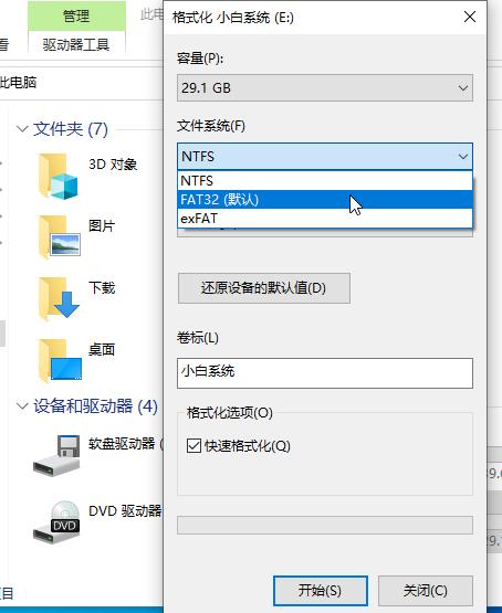 U盘怎么格式化