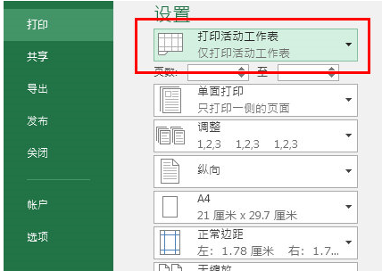 Excel2016如何打印当前页