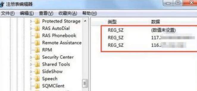 win7怎么删除远程桌面连接记录