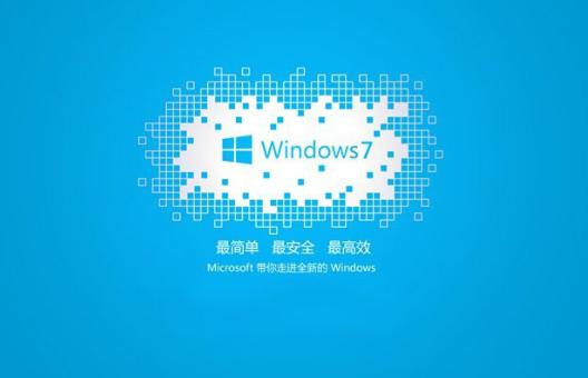 Windows7家庭中文版