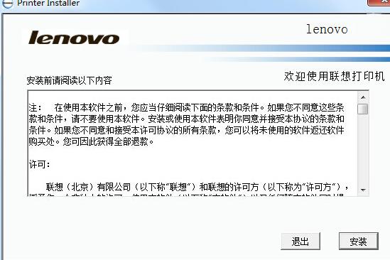 Lenovo聯想打印機驅動m7250