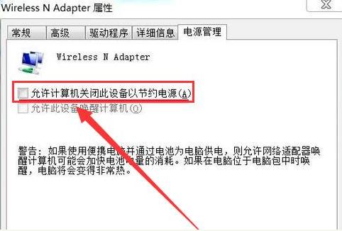 Win7电脑无线网络连接不见了怎么办