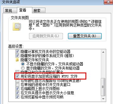 Win7旗舰版桌面文件名变蓝色怎么办?