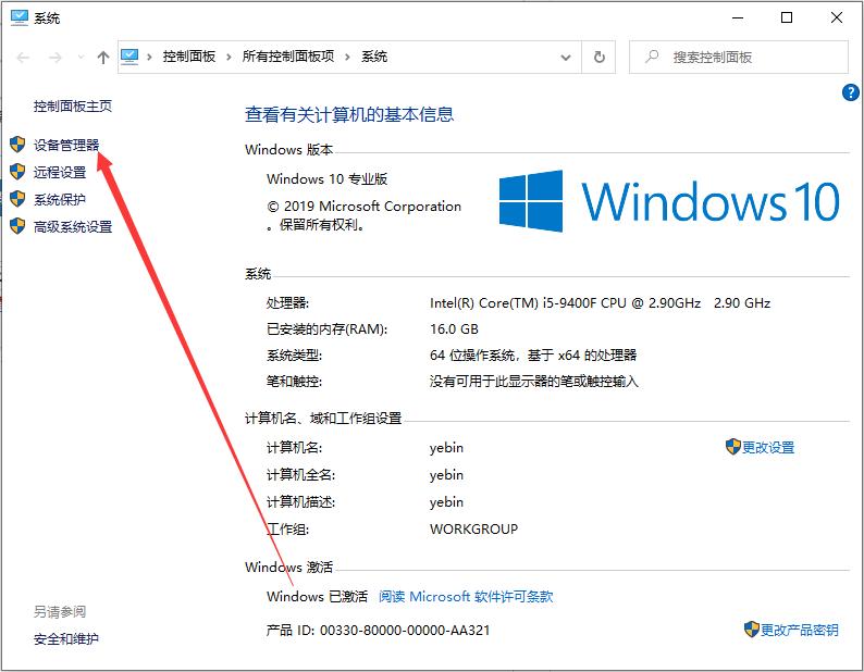 Windows10Enterprise LTSC 2019x86