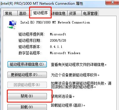 win7网线插着却显示无法识别网络怎么办