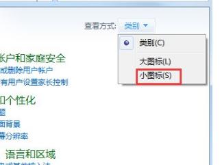 windows7无线网络开关在哪里