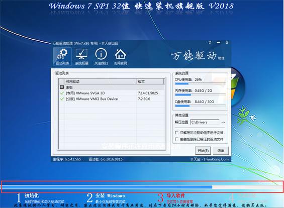 雨林木风GHOST WIN7 32位系统经典快速版