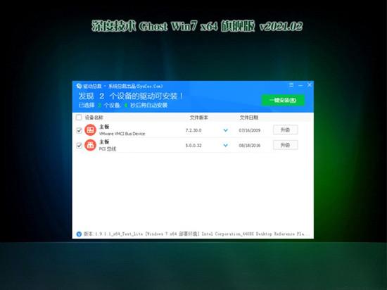 深度技术Ghost Win7 64位 豪华旗舰版