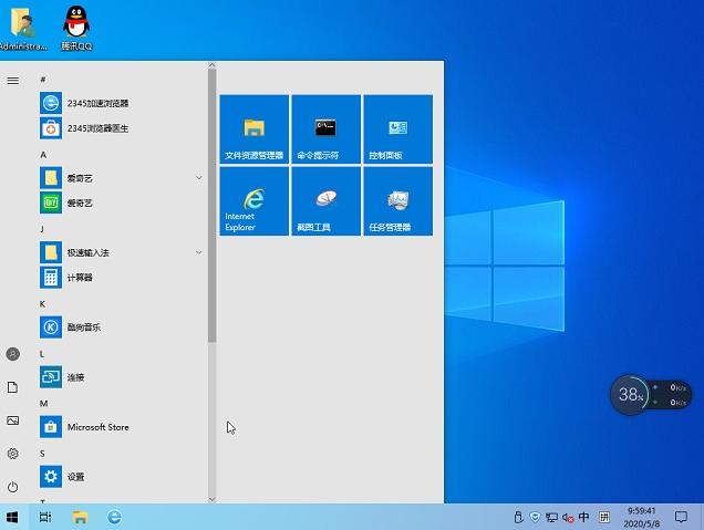 Win10正式版 64位系统下载