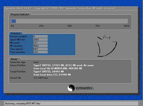 Ghost Win10 64位 影子系统