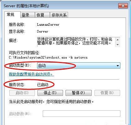Win7在网上邻居上看不到别的电脑怎么办