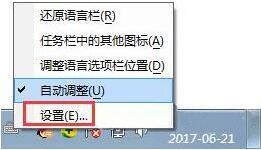 win7电脑怎么来设置语言栏