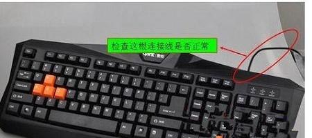 Win7系统电脑开机之后键盘不能用怎么办?