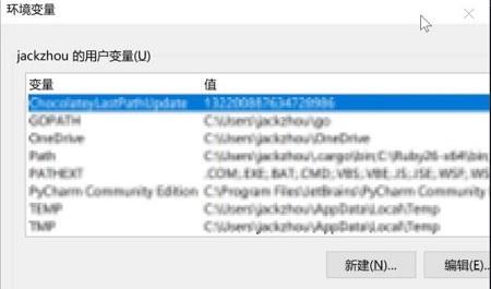 Win11简体中文版怎么查看环境变量