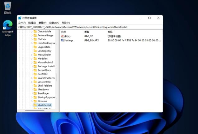 Windows11任务栏怎么设置到左边