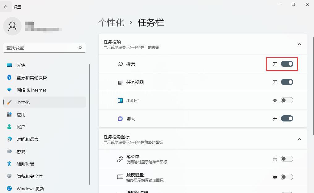 windows11怎么关闭任务栏搜索